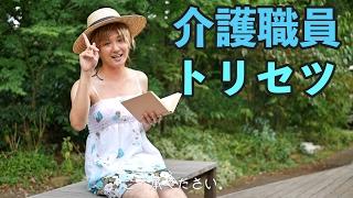 介護職員トリセツ/西野カナ(替え歌)with社会福祉法人フラワー園 thumbnail