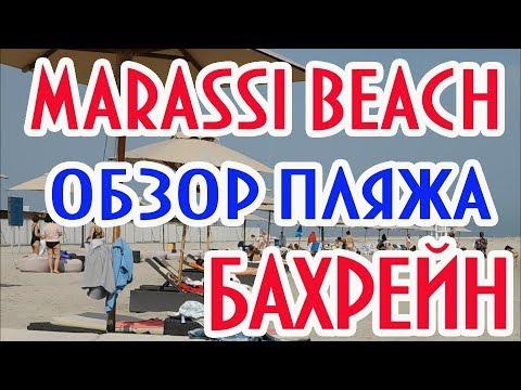 Пляжи Бахрейна Marassi Beach. Марасси бич. Подробный обзор.#бахрейнсбмв
