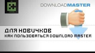 Как скачивать файлы с Интернета через Download Master ( Подробная инструкция )