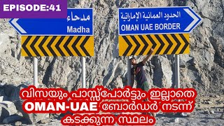 I cross OMAN - UAE Boarder with Out passport !!