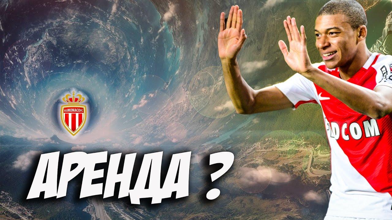 МБАППЕ УЙДЁТ В АРЕНДУ ? | КАРЬЕРА ЗА ИГРОКА | ФИФА 17 # 2