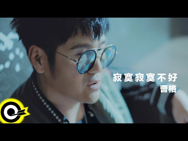 曹格 Gary Chaw【寂寞寂寞不好 Lonely lonely no good】Official Music Video