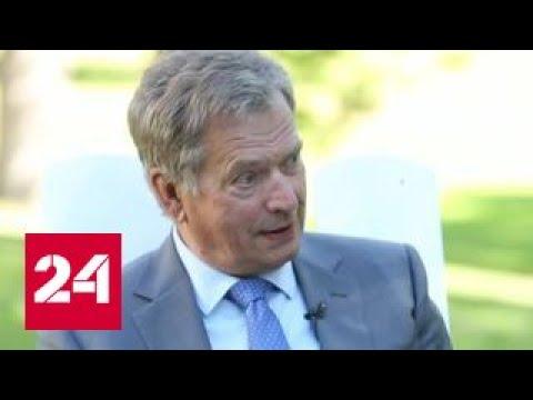 Президент Финляндии: естественная связь с Россией - соседство