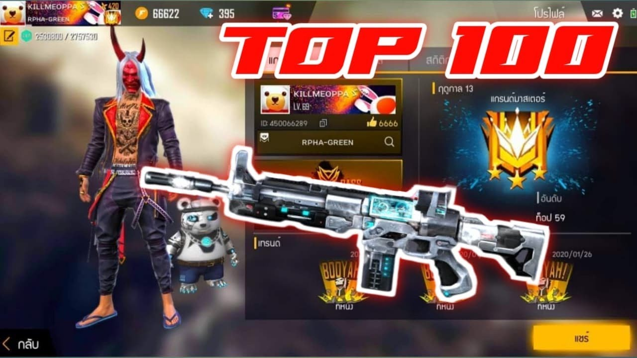 FREE FIRE : GO TO TOP 100 !