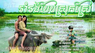 Rom Vong 01 ▶ រាំរង់បែបស្រុកស្រែ | Khmer Romvong Song Non Stop Collection