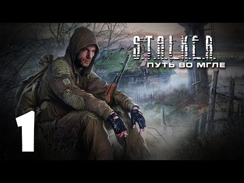 S.T.A.L.K.E.R. Игра Душ: Начало #1. Самый добрый командир
