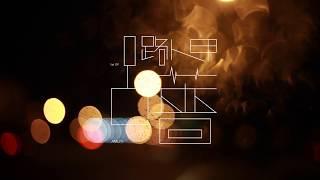 [avex官方HD] 呂薔Amuyi -路人甲-導演版MV 前導劇情Teaser