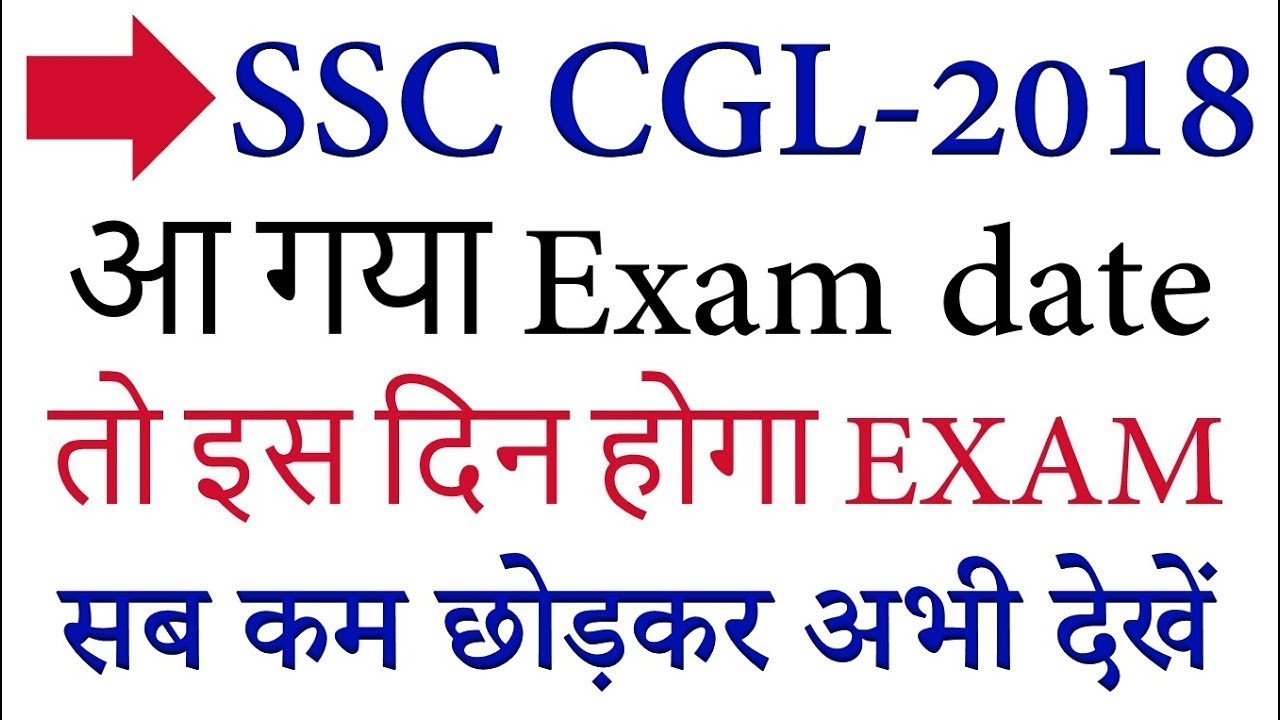 SSC CGL 2018 NEW EXAM DATE | New Exam Date Start your Preparation For SSC CGL 2018