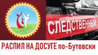 Gambar cover Центр распила на досуге Южного Бутово
