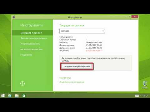 Активация серийного номера для установленного Dr.Web Security Space 10