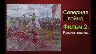 Великая Северная война.  Армия Петра 1.  Русская пехота.