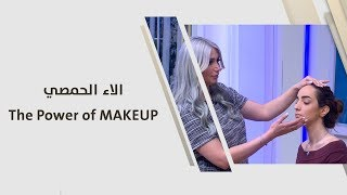 الاء الحمصي - The Power of MAKEUP