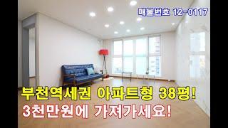 부천신축빌라매매 38평 부천역세권+부천의 청계천 심곡천…
