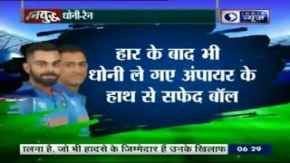 Dhoni is the reason of india lose | India vs England 3rd ODI Analysis in hindi