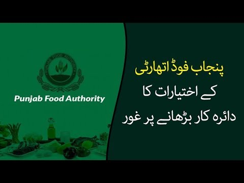 PFA suggests enhancing authority for checking of other commodities as well
