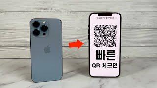 아이폰에서 가장 빠른 QR 체크인 어플은? (카카오 v…