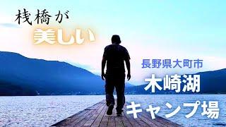 【湖畔キャンプ】長野県大町市木崎湖キャンプ場で、🔰人生初ハンモック泊