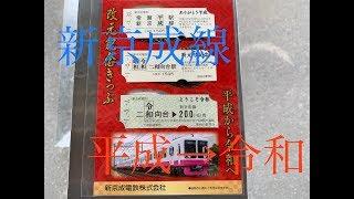 【改元記念きっぷ】新京成 平成から令和へ