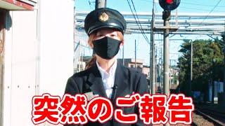 【突然のご報告】銚子電鉄 袖山車掌から皆様にお伝えしたいこと
