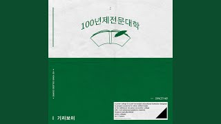 Provided to by kakao m, why are we so tired (우린 왜 힘들까) (feat. jclef) · giriboy(기리보이), 100 years college course (100년제전문대학), ℗ linchpin music corp., released on: 2019-06-10, auto-generated ...