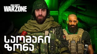 Call of Duty Modern Warfare WARZONE ლაშასთან ერთად (სტრიმი)