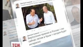 Володимир Путін привіз до Криму екс-прем'єра Італії Сільвіо Берлусконі