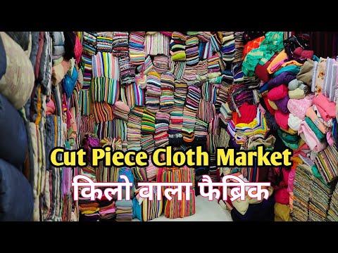 किलो वाला फैब्रिक/cut Piece Cloth Market/cut Piece/cut Piece Market In Surat/cut Piece Dess Design.