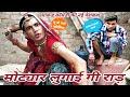 Husband wife fight मोट्यार लुगाई की राड़ | राजस्थानी हरयाणवी कॉमेडी | murari lal comedy |