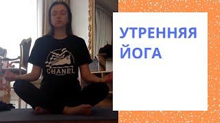 Утренняя йога. Настрой свое тело на день! Кундалини йога.