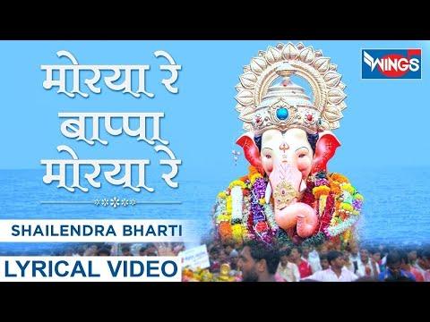 Morya Re Bappa Morya Re : मोरया रे बाप्पा मोरया रे - गणेश भजन : Nonstop Ganesh Bhajan