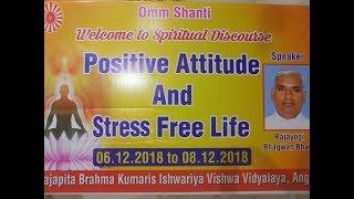 BRAHMAKUMARIS ANGUL ODISHA ब्रह्माकुमारीज अनगुल नैतिक शिक्षा , सकारात्मक विचार और राजयोग