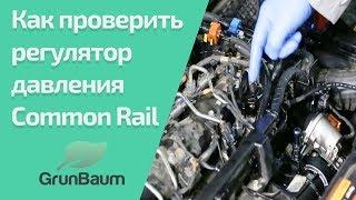 Как проверить регулятор давления Common Rail на рампе? Обучение GrunBaum CR150/350/550. Часть 2/5