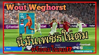 W.Weghorst นี่มันเพชรในตม!(หรือตมในตมว่ะ!?)PES2021 MOBILE