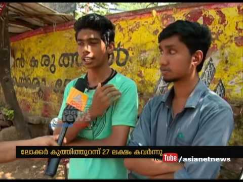 Rs 27 lakh cash stolen from Indian Overseas Bank in Tiruvalla  | FIR 26 Dec 2016