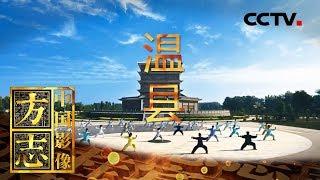 《中国影像方志》 第343集 河南温县篇| CCTV科教