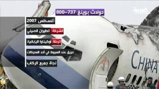 تاريخ حوادث طائرة بوينغ طراز 737