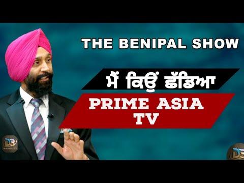 ਮੈਂ ਕਿਉਂ ਛੱਡਿਆ PRIME ASIA TV..! (97) DEVINDER SINGH BENIPAL