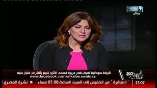 شركة سودانية تعرض قصر عزيزة فهمى الأثرى للبيع بأكثر من مليار جنيه