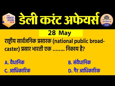 28 May Current Affairs in Hindi | Current Affairs Today | Daily Current Affairs Show | Exam