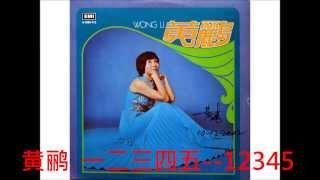 黄鹂 一二三四五 --Wong  Li