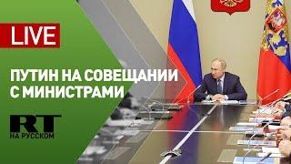 Фото Путин проводит совещание с членами правительства — LIVE