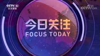 [今日关注]20191029预告片| CCTV中文国际