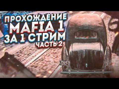 ПРОХОЖУ MAFIA: THE CITY OF LOST HEAVEN ПОЛНОСТЬЮ ЗА ОДИН СТРИМ! ВЫДЕРЖУ ЛИ ДО КОНЦА?! Часть 2