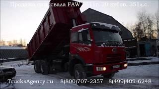 Продажа Самосвала FAW 3 оси, 2011г. 351л.с.