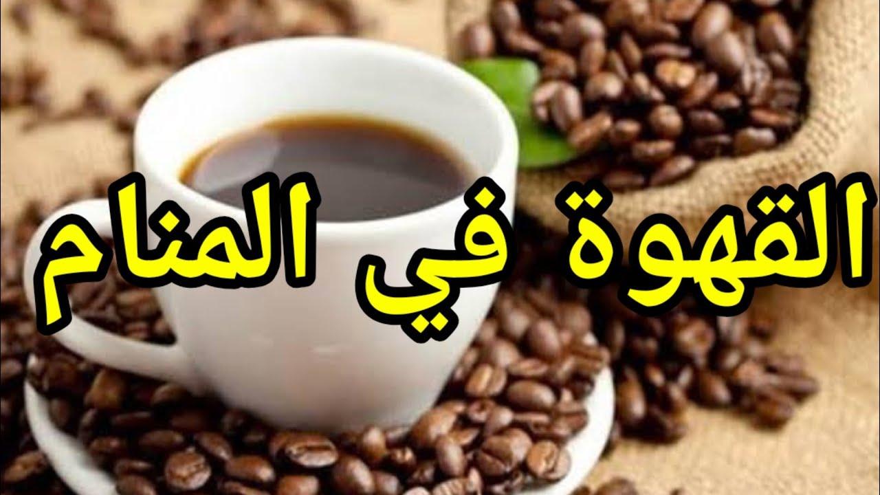 رؤية القهوة في المنام للعزباء و متزوجة وللرجل للحامل تفسير الاحلام Tafsir Ahlam Youtube