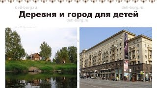 Деревня и город - детская презентация