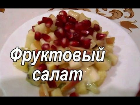 фруктовый салат в домашних условиях рецепт