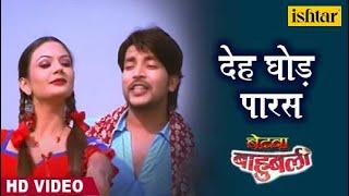 Deh Ghod Paras | Dineshlal Yadav Nirahua, Indu Sonali | Betwa Bahubali | Bhojpuri Superhit Film