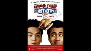Гарольд и Кумар уходят в отрыв (2004)