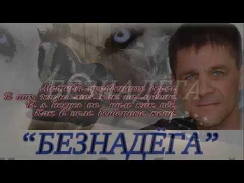 МИХАИЛ СЕРЕБРЯНЫЙ БЕЗНАДЁГА
